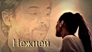 Илья Глинников и Дарья Клюкина – Нежней