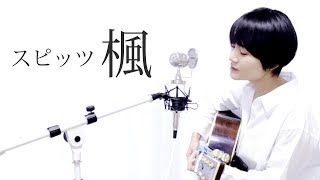 【感動CM】女性が歌ってみた/スピッツ/楓/Covered by BEBE/