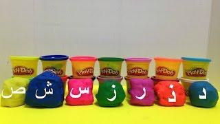 تعليم العربية للأطفال مع مفاجآت المعجون Learn Arabic Letters For Kids