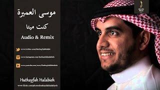 موسى العميرة - كنـت ميـتا Musa Al Omeira - Kuntu Maytan (Audio & Remix) HD-1080