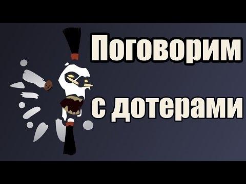 видео: Поговорим с Дотерами #07 | Весёлый Пудж | azazin kreet