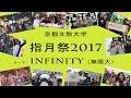 京都文教大学 指月祭2017