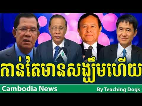 Cambodia News Today RFI Radio France International Khmer Evening Sunday 09/17/2017