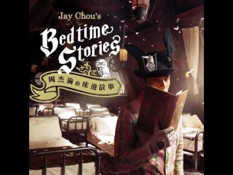 Jay Chou 14th Album - 09  Now You See Me