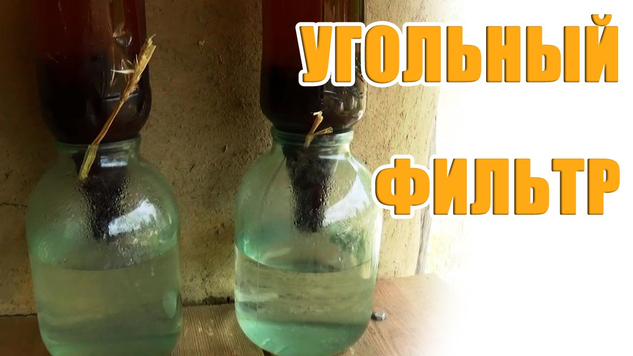 Фильтр воды для дома своими руками