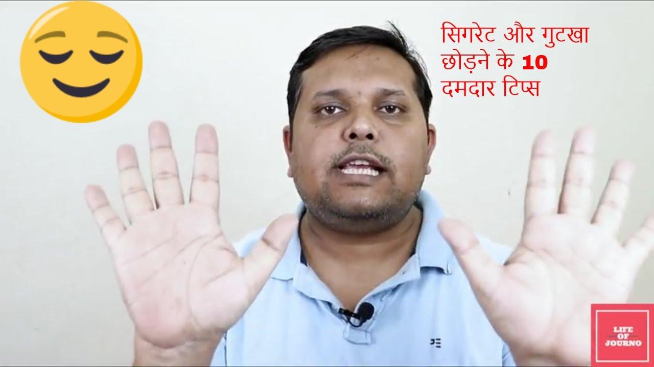 Download 10 tips to quit smoking and tobacco in hindi   सिगरेट और ग�टखा छोड़ने के 10 टिप�स
