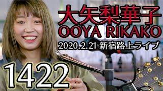 2020年2月21日、バスタ新宿前で行われました大矢梨華子(ex ベイビーレイズJAPAN)さんの路上ライブをスマホで撮影した映像です。2020年4月3日(金)に ...