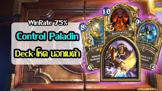 [Inorin] Control Paladin เดคโหดนอกเมต้า Easy Deathwing - Hearthstone