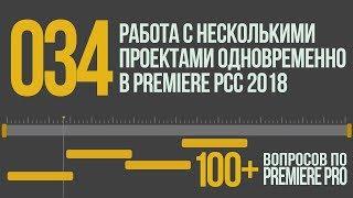 Premiere 100+. 034 Работа с Несколькими Проектами Одновременно в Premiere Pro CC 2018