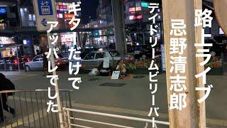 路上ライブ 忌野清志郎デイドリームビリーバー.