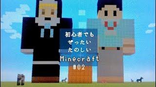 [LIVE] 初心者でも ぜったいたのしい Minecraft #02