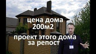 бесплатный проект №3 цена дома 200 квадратов