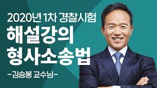 2020년 1차 경찰시험 해설강의 형사소송법 - 김승봉…