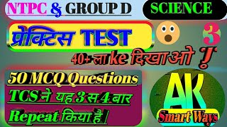 SCIENCE ||RAILWAY GROUP D & NTPC Science MCQ TEST SERIES||USEFUL FOR ALL COMPETITIVE EXAM