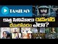 How to open TamilMV site| కొత్త సినిమాలు బ్లాక్ చేసిన TamilMV వెబ్ సైట్ నుండి ఎలా డౌన్లోడ్ చెయ్యాలి?