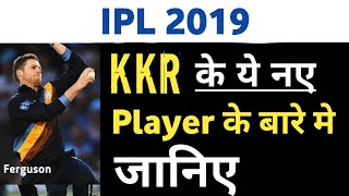 IPL 2019 : Know about KKR's New Player Lockie Ferguson | Lockie Ferguson KKR | Sine India