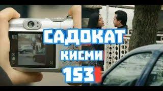 САДОКАТ КИСМИ 153 БО ЗАБОНИ ТОЧИКИ!