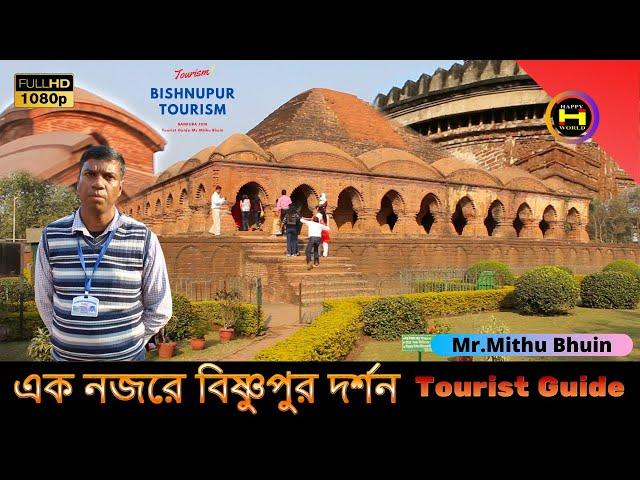 Bankura ?? Bishnupur Tourist Spot    West Bengal    Complete Guide    Full HD 1080p