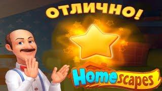 HomeScapes Дворецкий #3 (уровни 15-20) Ремонт в Гостиной! Детское Видео Игровой Мультик