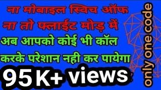 """No switch off, no flyt mode, no simcard disable kisi ka bhi call aane se roke sirf ek code se""""Hindi"""" thumbnail"""