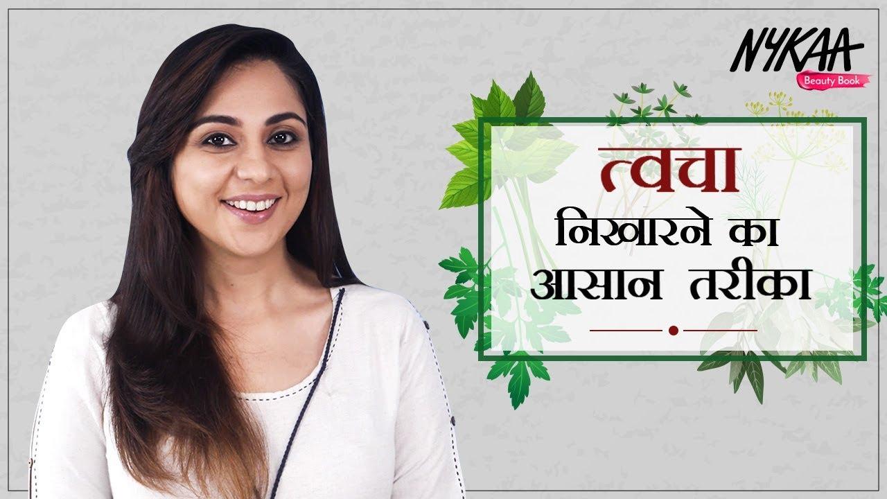 घर पर प ए ग ल इ ग स क न Nykaa Beauty Diaries Hindi Get Glowing Skin Nykaa Youtube