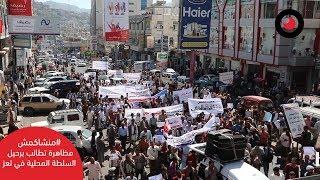 #منشاكمش مظاهرة تطالب برحيل  السلطة المحلية في تعز
