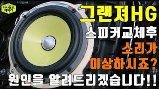 그랜져HG 카오디오 액튠 JBL옵션에 따른 스피커설치 …