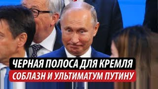 Черная полоса для Кремля. Соблазн и ультиматум Путину