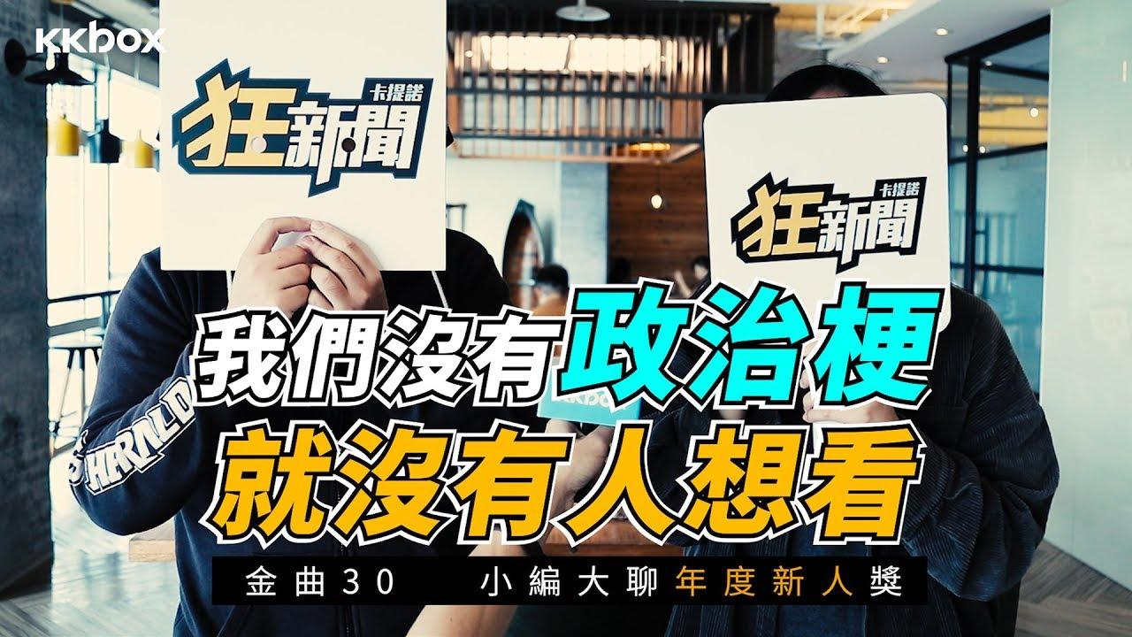 #金曲30 |KKBOX小編聊金曲:最佳新人獎入圍篇(內有金曲獎贈票活動👇)|KKBOX速爆娛樂星球