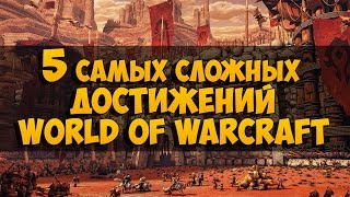 5 самых сложных достижений World of Warcraft
