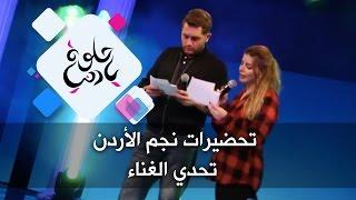 تحضيرات نجم الأردن - تحدي الغناء