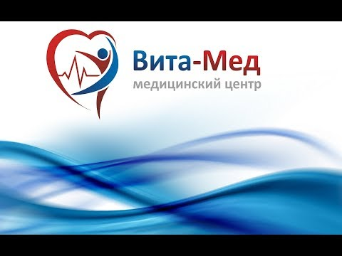 """Медицинский центр """"Вита-Мед"""""""