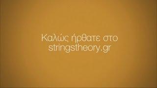 stringstheory.gr
