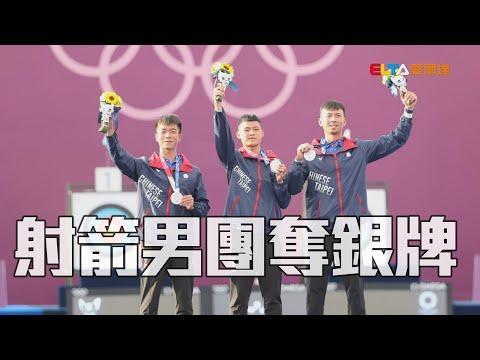中華男團射箭「銀」了 平奧運隊史紀錄/愛爾達電視20210726