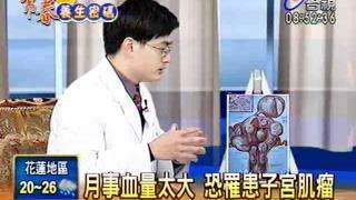 子宮肌瘤需要切除子宮嗎?