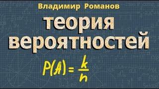 ТЕОРИЯ ВЕРОЯТНОСТЕЙ видеоурок Романов