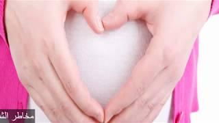 مخاطر الشهر السادس من الحمل