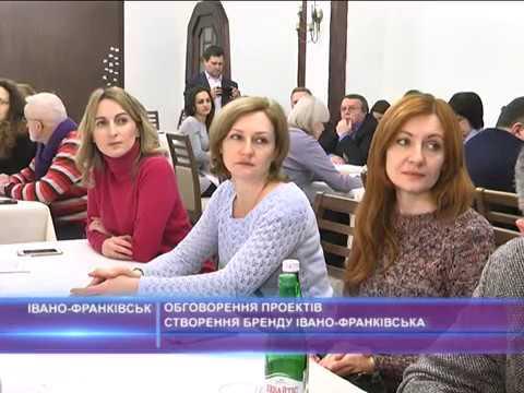 Обговорення проектів створення бренду Івано-Франківська