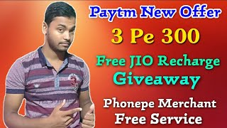 Paytm New UPI Offer 3 Pe 300 !! Free JIO Recharge Giveaway !! Phonepe Merchant Free Service