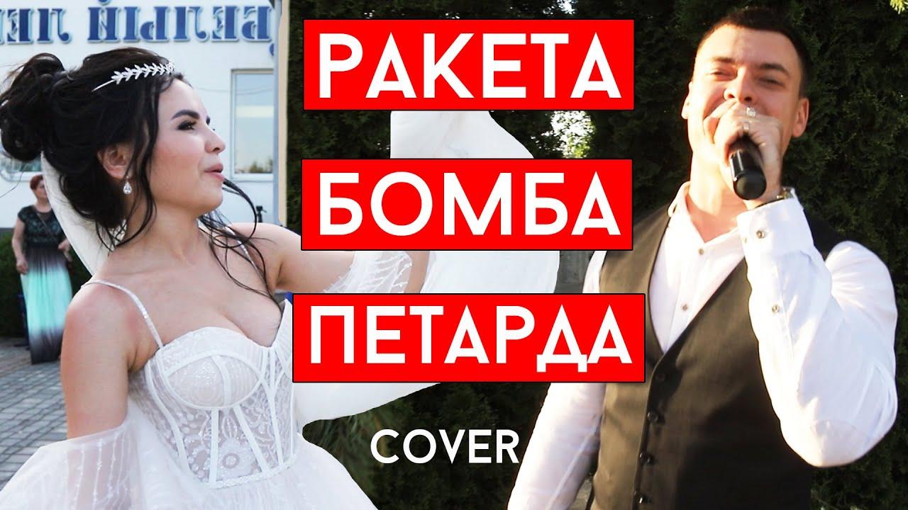 Олег Кензов - #РакетаБомбаПетарда (cover Виталий Лобач)