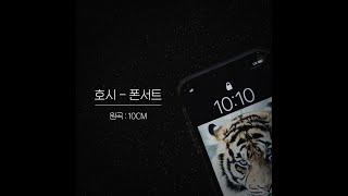 [COVER] 호시 - 폰서트 (원곡 : 10CM)