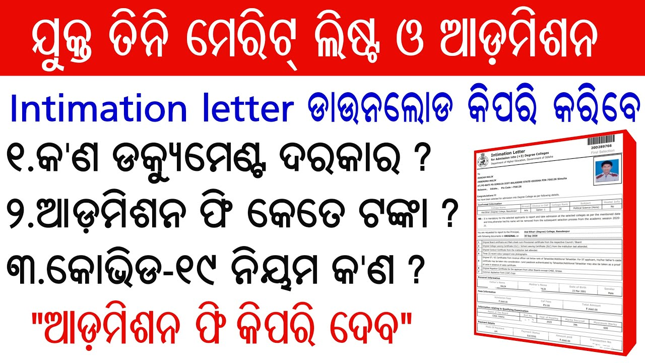 Odisha Plus Three(+3)Intimation Latter & Required Documents for +3 Admission DHE Guidelines Odisha