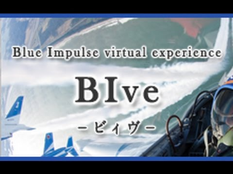 【360°Movie idoga】ブルーインパルス360コンテンツ 『BIve –ビィヴ-』予告編