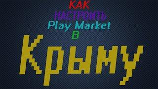Як налаштувати Play Market в Криму(100% варіант)