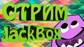 Download Стрим Jackbox party games pack 1, 3-6 #Поззизалети