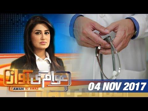 Awam Ki Awaz - SAMAA Tv - 04 Nov 2017