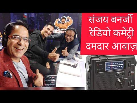 Sanjay Banerjee Radio Cricket Commentary|| India Vs Bangladesh Final T-20(2019)
