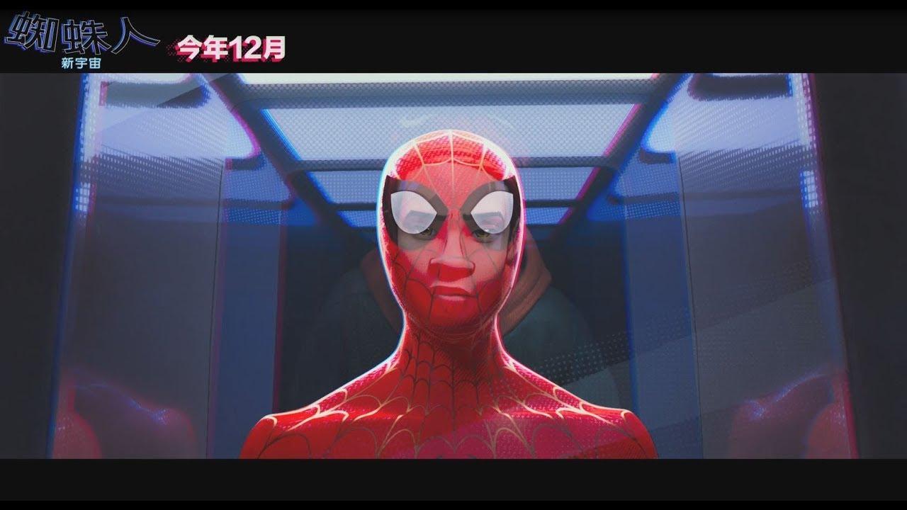 【蜘蛛人:新宇宙】最新預告 熱血發佈 - YouTube