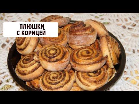Плюшки с корицей - Рецепт   Барышня и кулинар