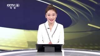 星光行动助力脱贫 村民家有喜事之新疆叶城【中国电影报道 | 20200601】